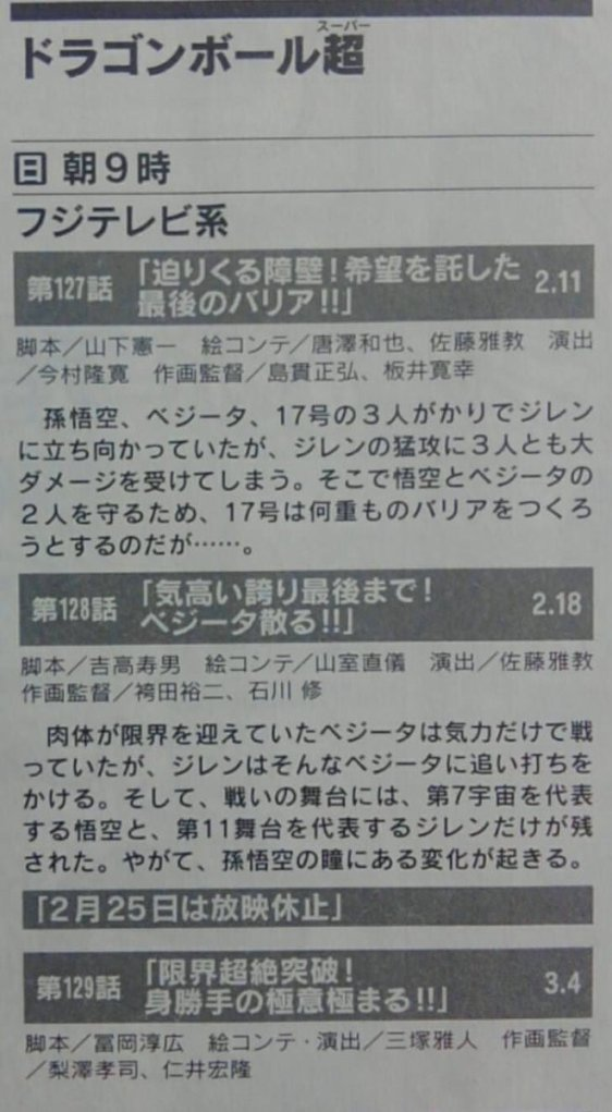 animage-synopsis-127-129
