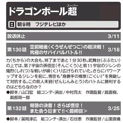 animed-ascan-dbs-130-131