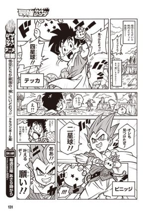 Dragon Ball Fusions chap. 01