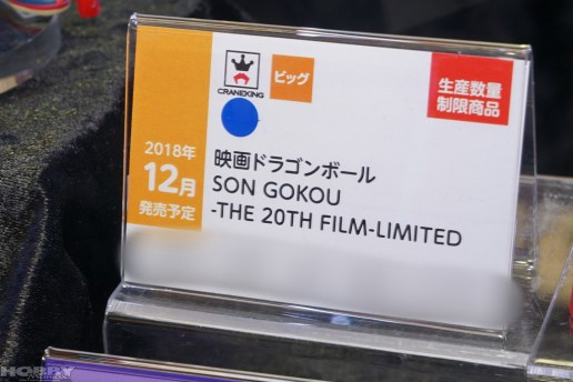Eiga Dragon Ball - The 20th film Limited : Son Gokou