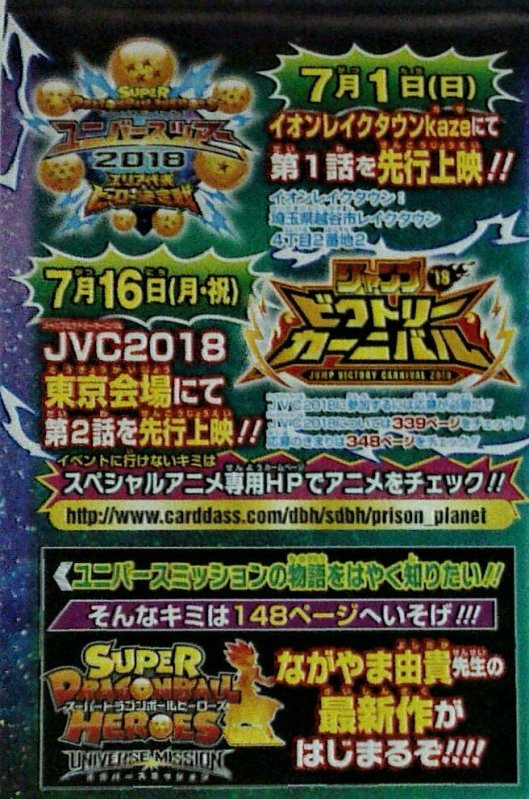 Events Character Designs de Super Dragon Ball Heroes