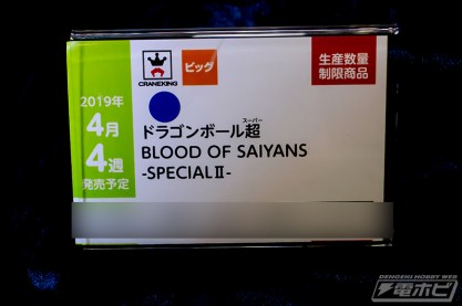 Blood of Saiyans - Special II -