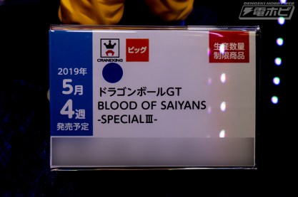 Blood of Saiyans - Special III -