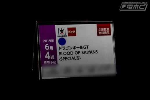 dragon-ball-gt-blood-of-saiyans-special-IV-b