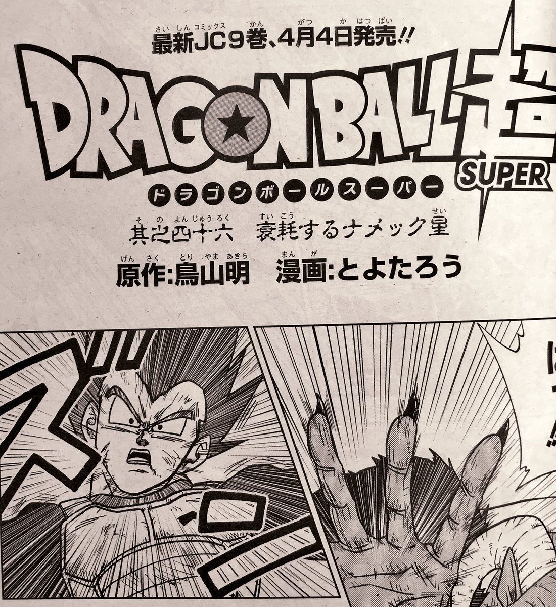 dragon-ball-super-chapter-46-09