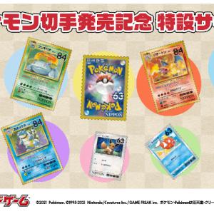 Pokémon Japanese 25th JP Post Stamps