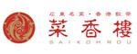海鮮火鍋&広東料理 菜香樓