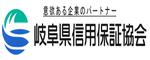 岐阜県信用保証協会