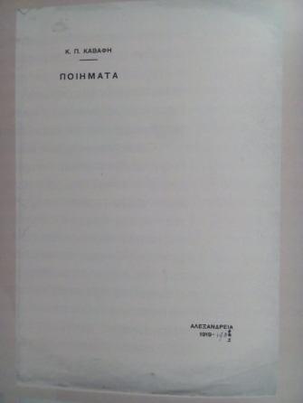 Το τελευταίο ποίημα του Κ.Π.Καβάφη