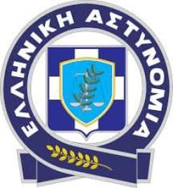 Η Ελληνική Αστυνομία (1984-...)