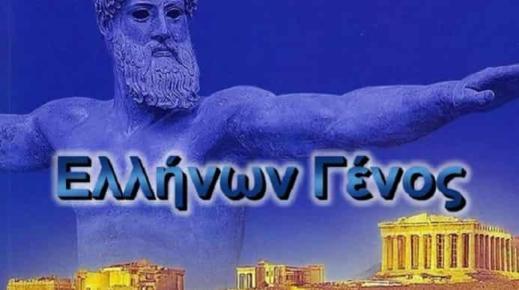 Το Γένος των Ελλήνων