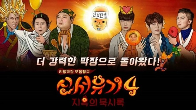 Download New Journey to The West Season 4 Subtitle Indonesia