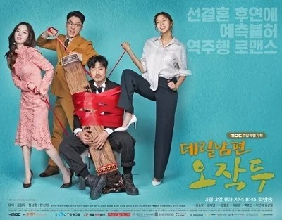 Download Drama Korea My Husband Oh Jak Doo