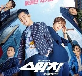 Download Drama Korea Switch: Change the World Subtitle Indonesia