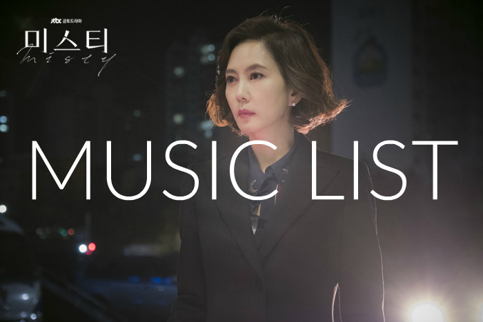 Background music and OST for the Korean drama Misty