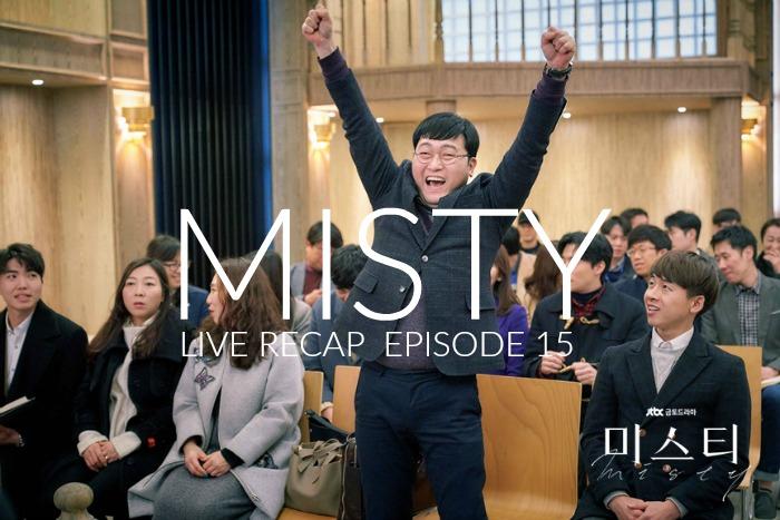 Live Recap for episode 15 of the Korean drama Misty