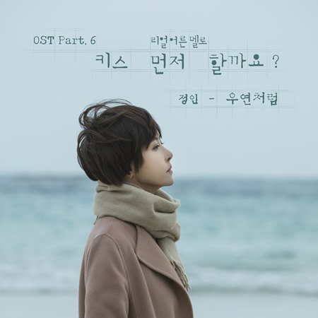Should We Kiss First OST part 6