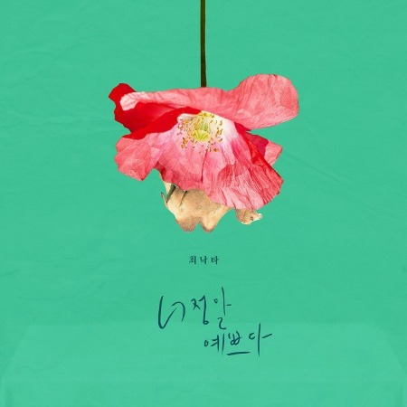 Original Soundtrack for Kdrama A Poem a Day