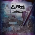 Sketch Kdrama Poster starring Rain