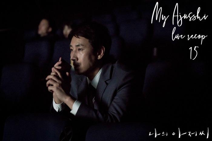 Episode 15 live recap for the Korean Drama My Mister / My Ajusshi starring Lee Ji-Eun and Lee Sun-Kyun