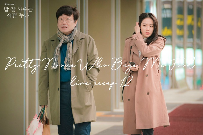 Live Recap for episode 12 of the Korean drama Pretty Noona Who Buys Me Food (aka Something in the Rain) which airs on JTBC on Friday and Saturday at 23:00 Seoul time, and stars Son Ye-Jin and Jung Hae-In.