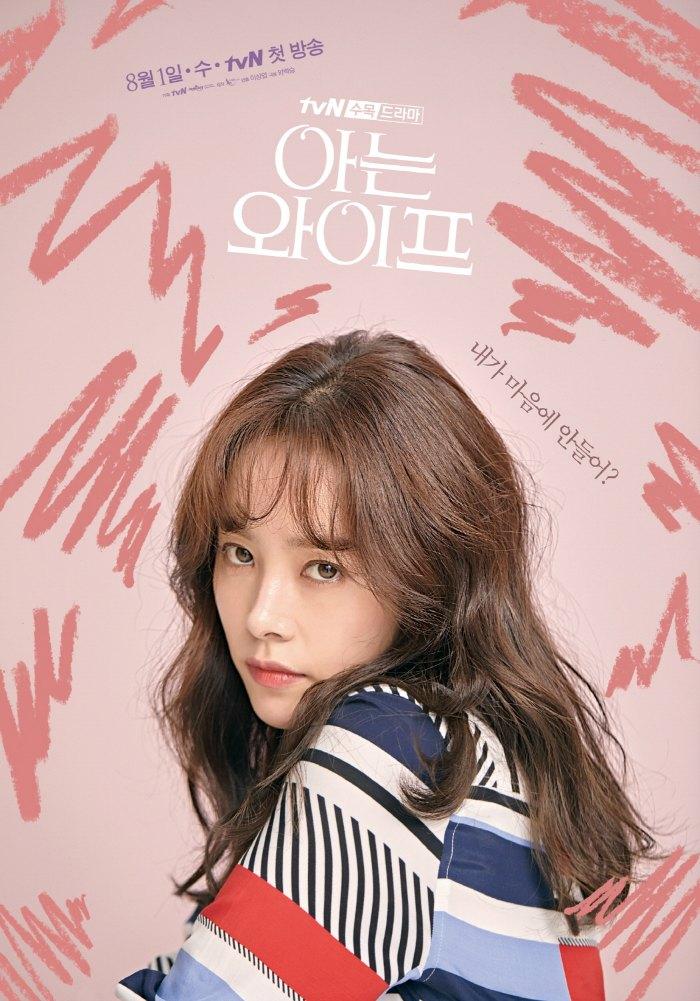 Han Ji Min looking annoyingly breaking the 4th wall in pink Korean Drama Familiar Wife