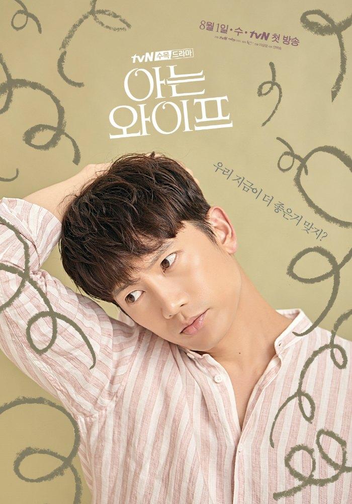 Ji Sung holding his head in pea green Korean Drama Poster Familiar Wife