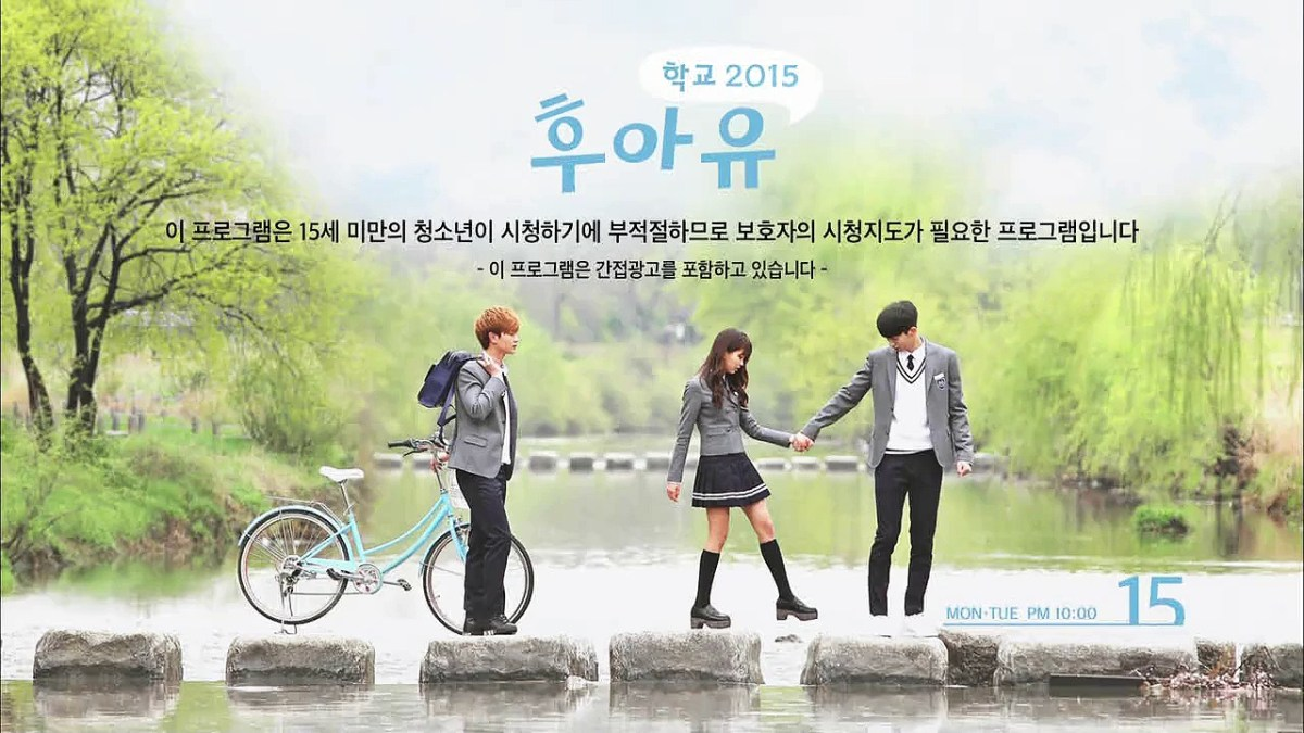 who-are-you-school-2015-poster.jpg