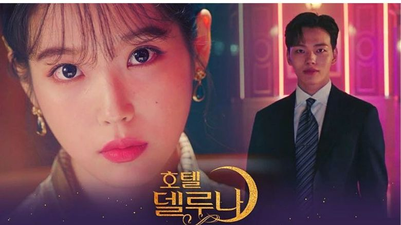 IU And Yeo Jin Goo In Hotel Del Luna