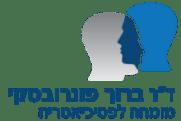 ברוך פונרובסקי | פסיכיאטר