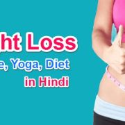Weight loss kare Exercise, Yoga or Healthy Diet se - Vajan Kam Karene ke Tips