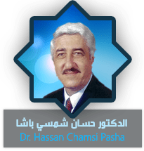Dr Hassan Chamsi Pasha website