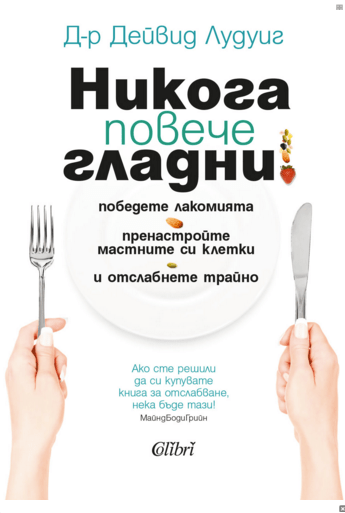 Always Hungry - Bulgarian Version