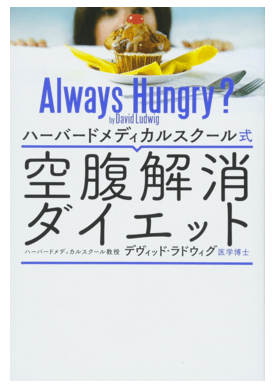Always Hungry - Japanese Version