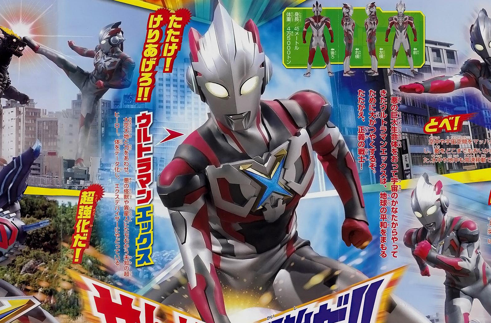 Ultraman X The Movie Trailer Delivers One Full Minute Of Cinematic Lunacy