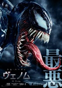 venom japanese poster 1 212x300 - Bummer: Tom Hardy's VENOM Officially Rated PG-13