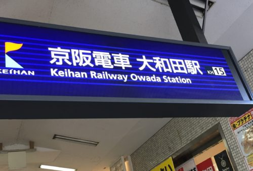 京阪電車 大和田駅 おトク 回数券