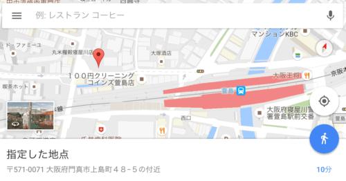 萱島駅 北側 自販機 切符 回数券 おトク 京阪電車