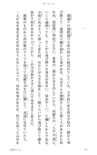 Screenshot_2012-12-13-05-53-02