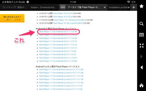 Screenshot_2013-01-06-11-28-25