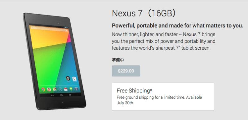 Nexus_7(16GB)_-_Google_Playの端末