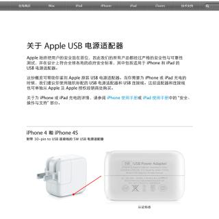 Apple_-_关于_Apple_USB_电源适配器