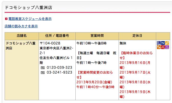 関東・甲信越_ドコモショップ・お客様窓口検索___お客様サポート___NTTドコモ