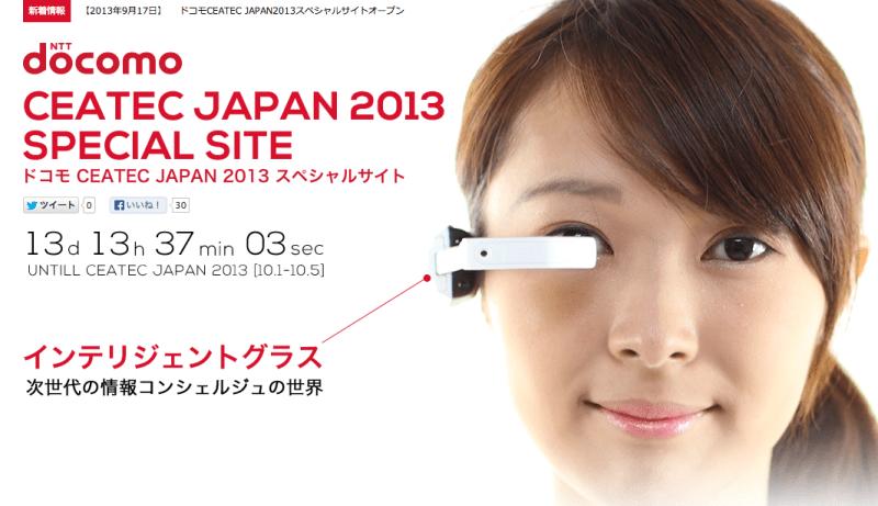 NTTドコモ_CEATEC_JAPAN_2013_スペシャルサイト-2