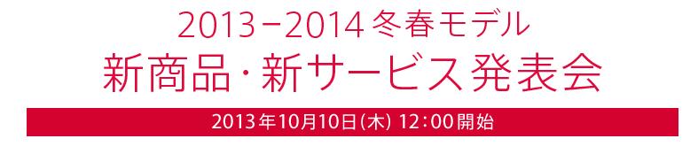2013-2014冬春モデル_新商品・新サービス発表会___製品___NTTドコモ