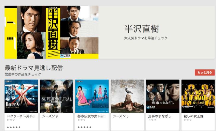 テレビ_-_Google_Play_の映画
