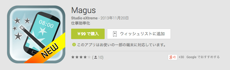 Magus_-_Google_Play_の_Android_アプリ