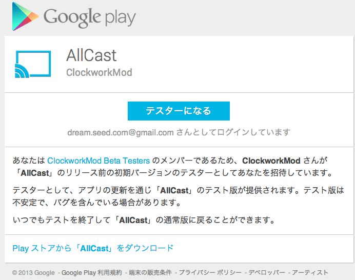 「AllCast」のテスト_-_Google_Play