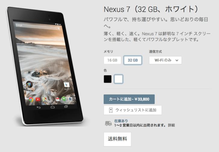 Nexus_7(32_GB、ホワイト)_-_Google_Playの端末