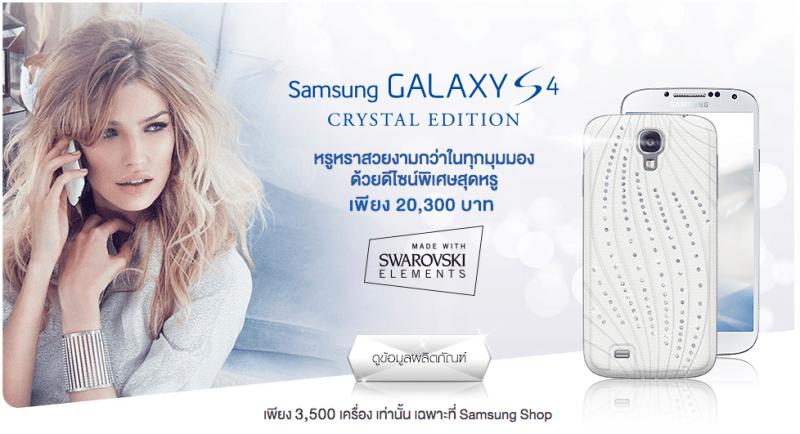 Samsung_Galaxy_S4_Swarovski_Edition_เพียง_3_500_เครื่องเท่านั้น_เฉพาะที่_Samsung_Shop-Samsung_Thailand
